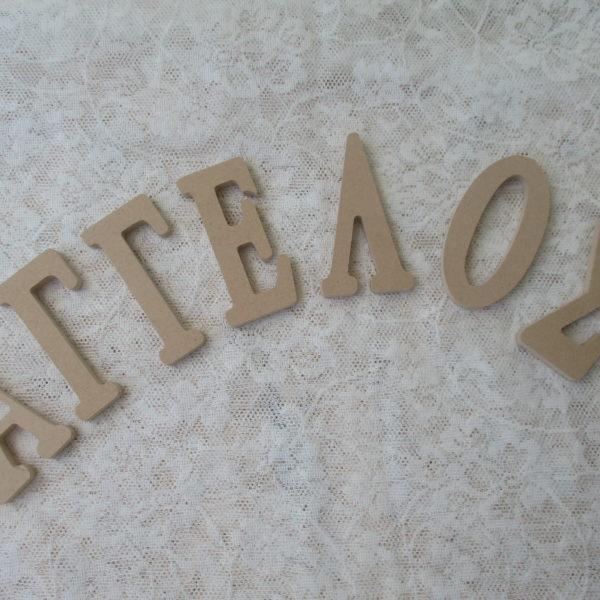ξύλινο μπάνερ ονομα